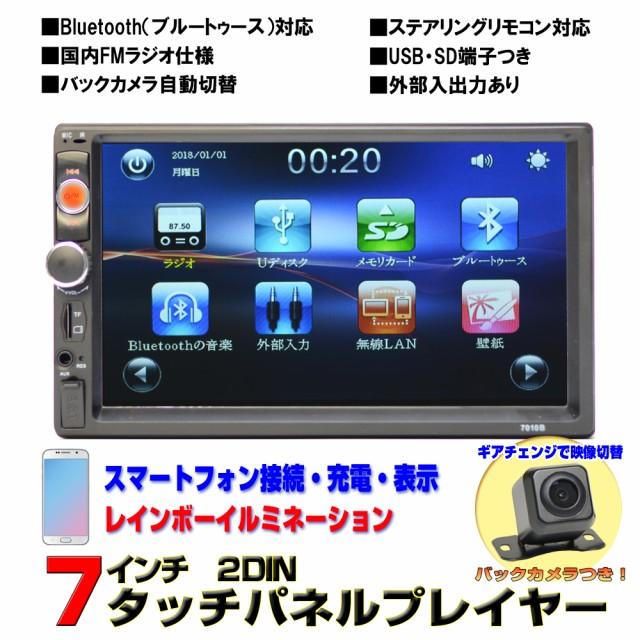 送料無料 2DIN 7インチプレーヤー+バックカメラ...