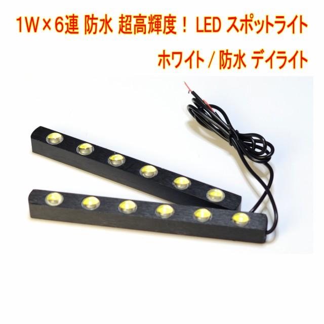 【送料無料】1W×6連 防水 超高輝度!LED スポッ...