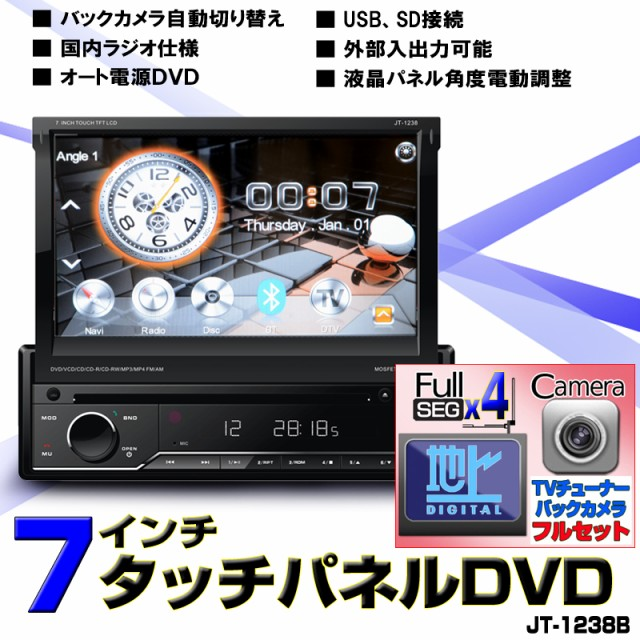 [フルセット]車載DVDプレイヤーインダッシュ7イ...