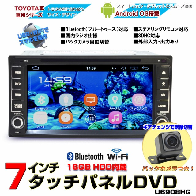 [TOYOTA専用]7インチ Android6.0 DVDプレーヤー ...
