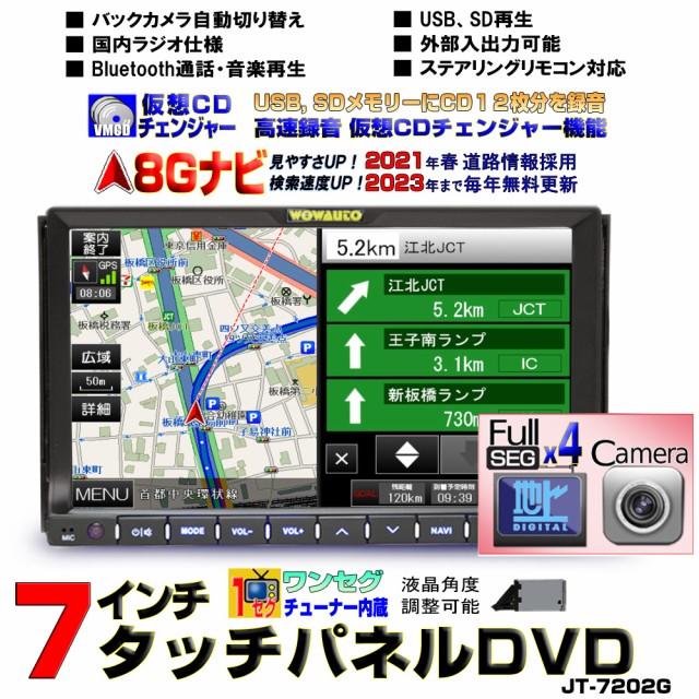 [フルセット]2018年版8Gナビ 車載DVDプレーヤ...