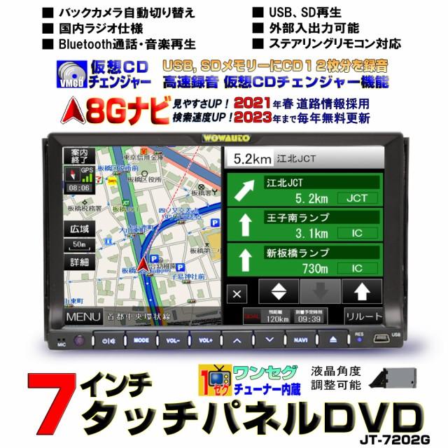 【一年保証】2018年版8Gナビ 車載DVDプレーヤ...
