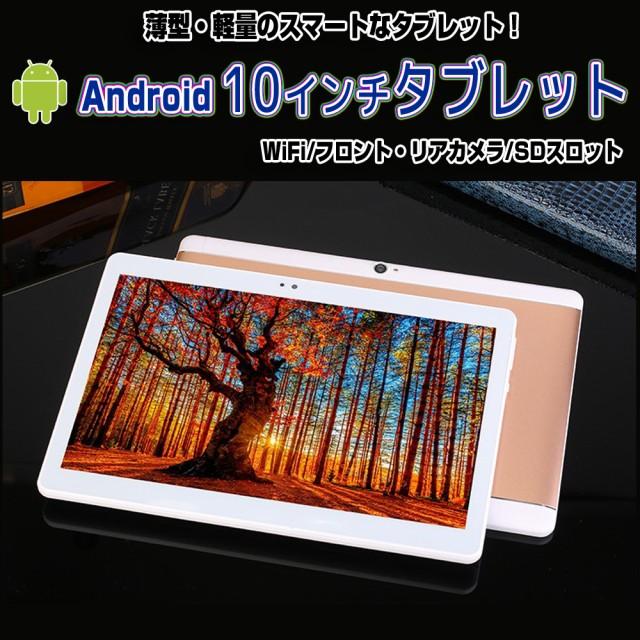 10.1インチタブレット アンドロイド Android 解像...