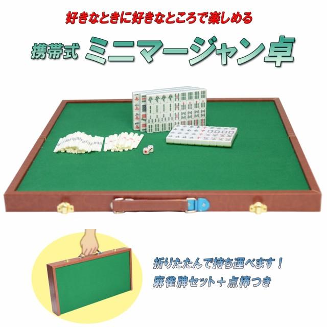 【送料無料】携帯式ミニ麻雀卓 折りたたみ式マー...