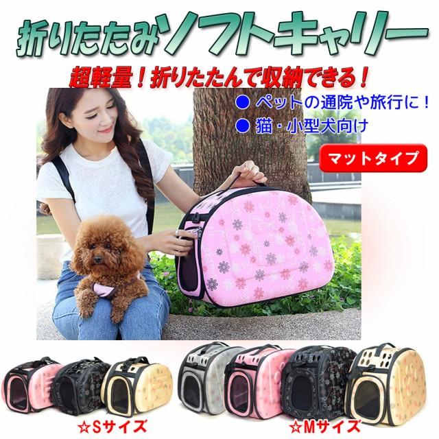 【送料無料】ペット用ソフトキャリー・小花柄 折...