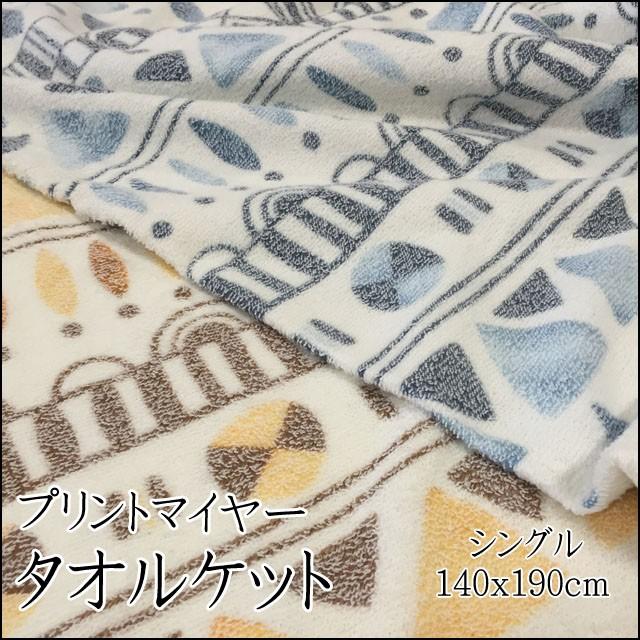 【在庫限り!】タオルケット マイヤープリント タ...