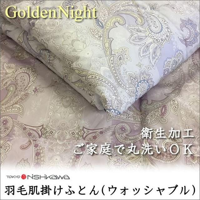 羽毛肌掛け布団 ダウンケット K8001A(シングル)...