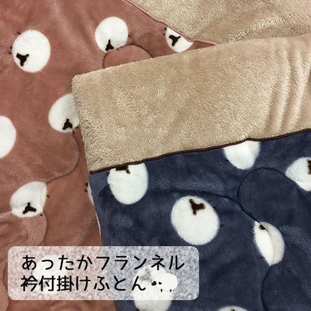 あったかフランネル 衿付き掛けふとん【シングル...