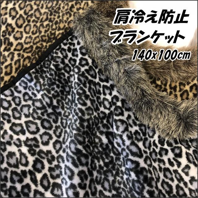 毛布 東京西川  肩冷え防止 ブランケット【日本製...
