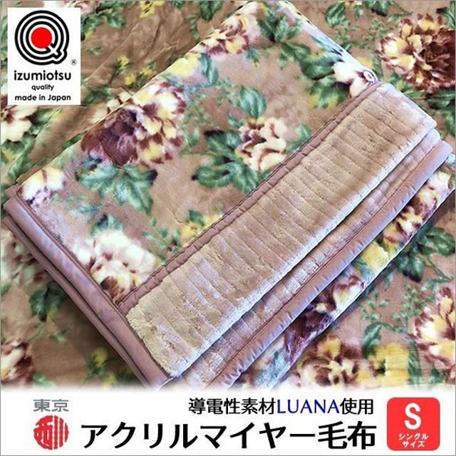 東京西川 2枚合わせ アクリルマイヤー毛布 (シン...