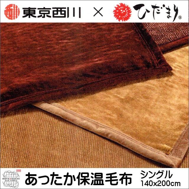 毛布【東京西川 × ひだまり】あったか保温毛布(...