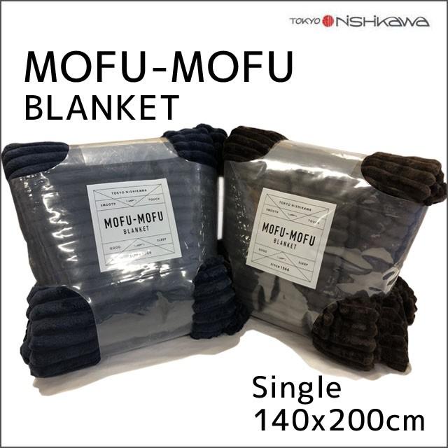 毛布 MOFU-MOFU  もこもこ あったか ブランケット...