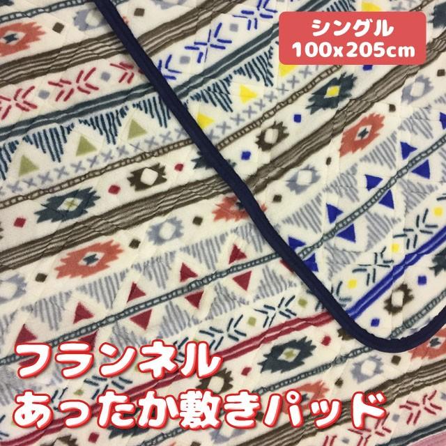 フランネル あったか 敷きパッド 【シングル】100...