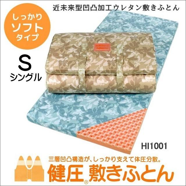 東京西川 健圧敷きふとん ソフトタイプ(シングル...