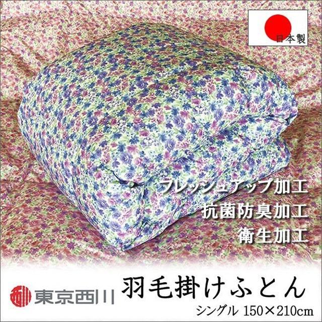 【東京西川】羽毛布団 (シングル) ダウン85% ゴ...