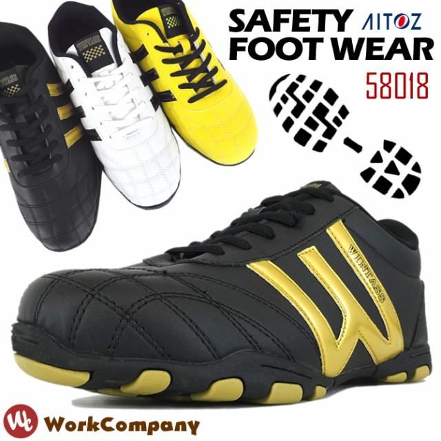 安全靴 スニーカー  エナメルライン 58018  セー...