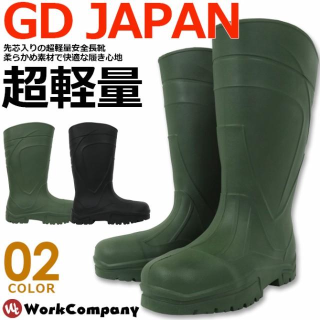 安全長靴 超軽量 先芯入り ウイングラバー (GD JA...