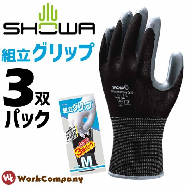 【1枚までネコポス可】作業手袋 3双組 スベリ止め...