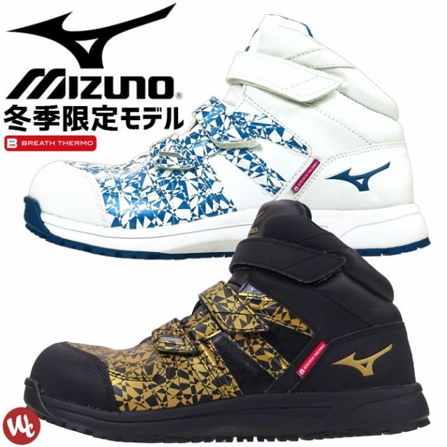 サイズ交換無料 安全靴 スニーカー ミズノ(MIZUNO...