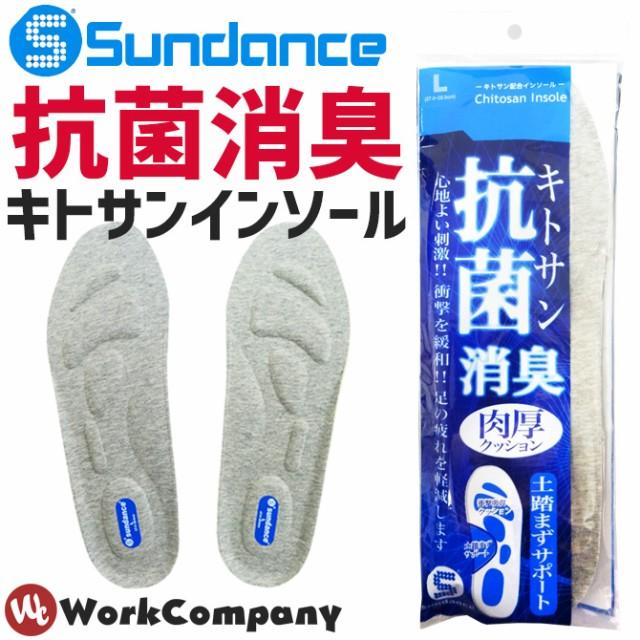 インソール サンダンス(sundance) キトサン抗菌消...