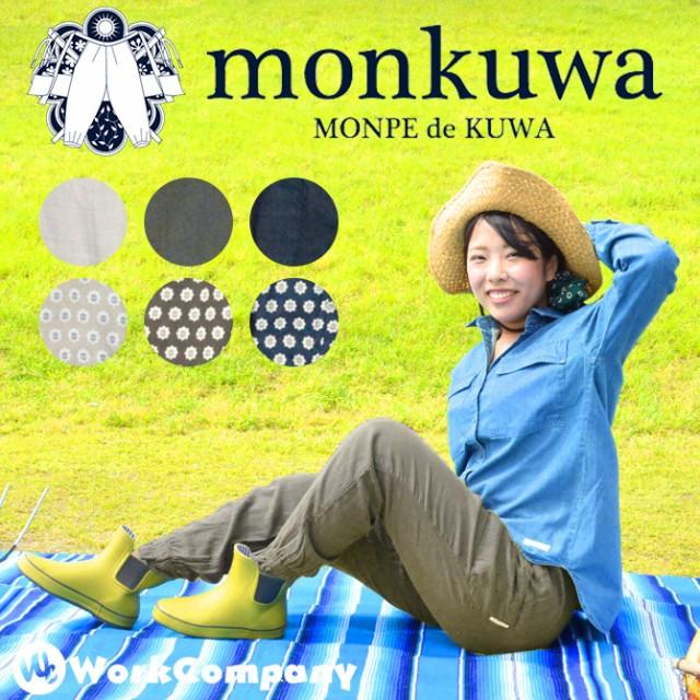 【1枚までネコポス可】monkuwa(モンクワ) 綿ガー...