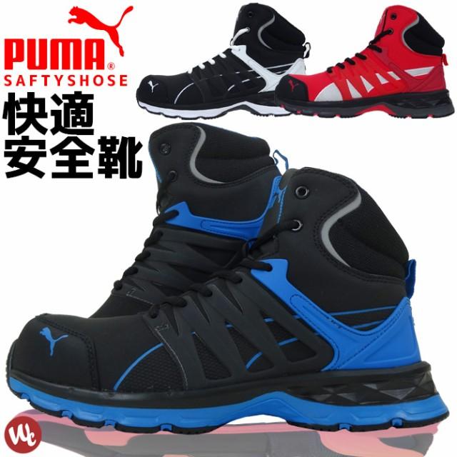 安全靴 スニーカー PUMA(プーマ) VELOCITY 2.0 / ...