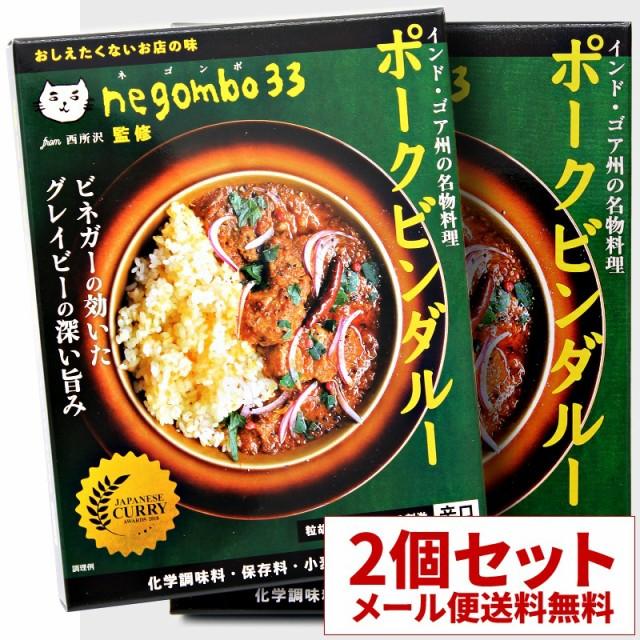 【メール便送料無料】2個セット ネゴンボ33監修 ...