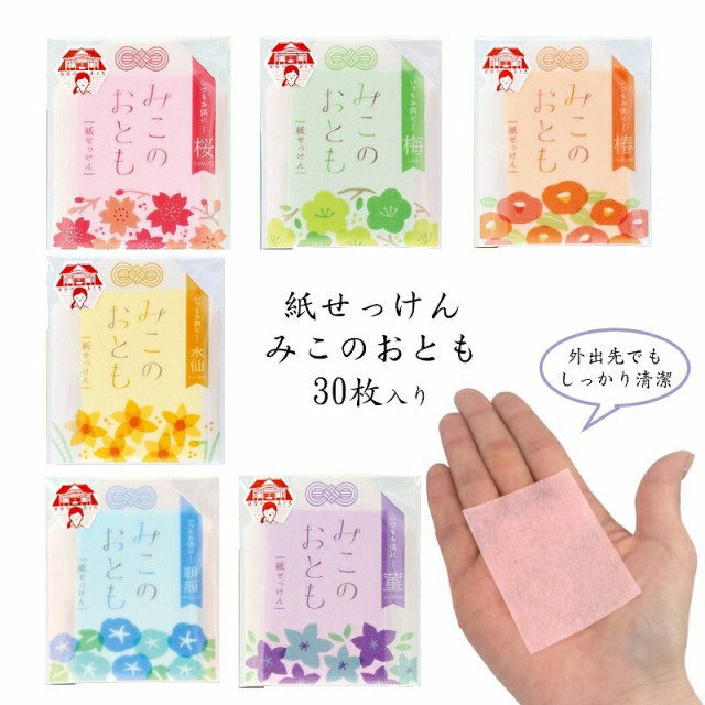 みこのおとも 紙せっけん 和の香り全6種 桜・椿・...