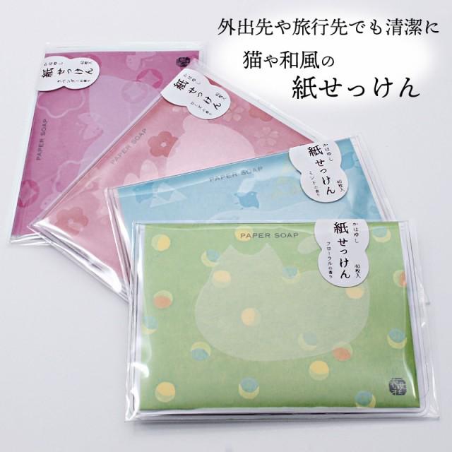 猫や和風のかわいい紙せっけん かはゆし 日本製 ...
