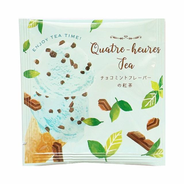 キャトルールティー 2g[チョコミント] /紅茶 フレ...