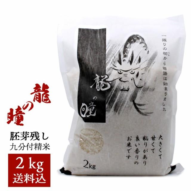 龍の瞳 令和元年産 新米 9分づき精米 2kg 長野県...