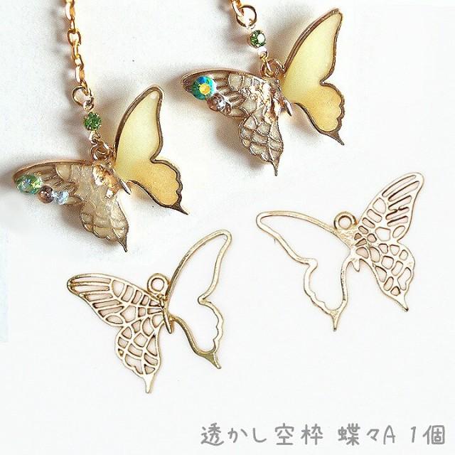 透かし空枠 蝶々A 1個[ゴールド]★レジン空枠 昆...