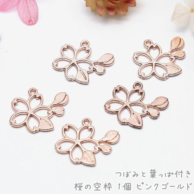 つぼみと葉っぱ付き 桜の空枠 1個[ピンクゴールド...