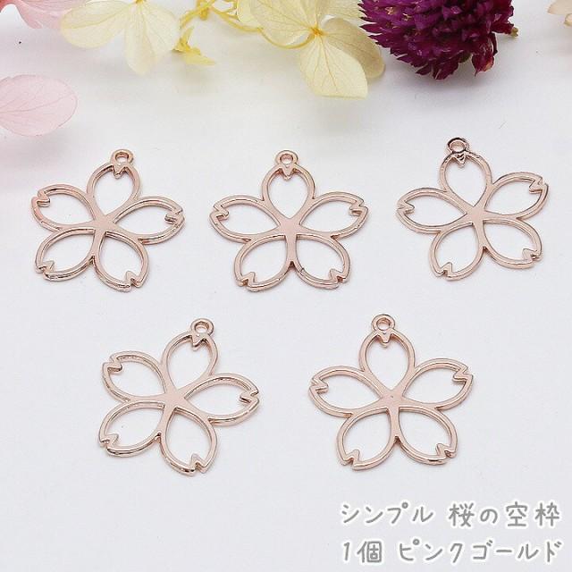 シンプル 桜の空枠 1個[ピンクゴールド]★レジン...