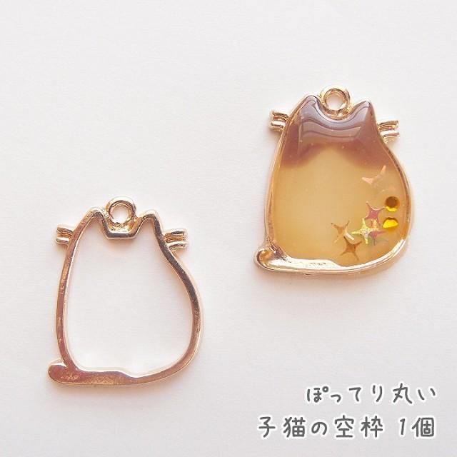 ぽってり丸い子猫の空枠 1個[ゴールド]★レジン空...