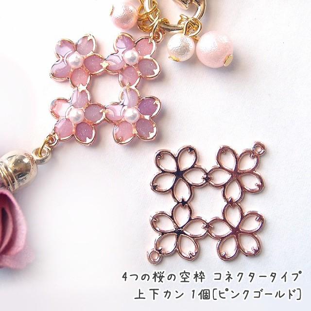 4つの桜の空枠 コネクタータイプ 上下カン 1個[ピ...