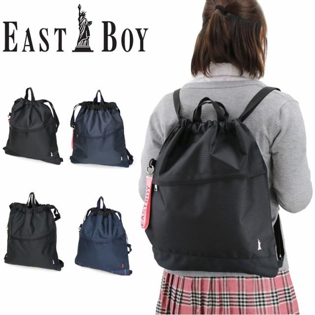 【商品レビュー記入で+5%】EASTBOY(イーストボー...