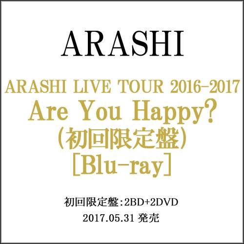 ARASHI LIVE TOUR 2016-2017 Are You Happy?(初回...