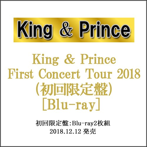 King & Prince First Concert Tour 2018(初回限...