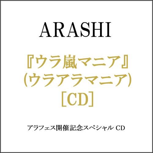 【中古】アラフェス開催記念CD『ウラ嵐マニア』(...