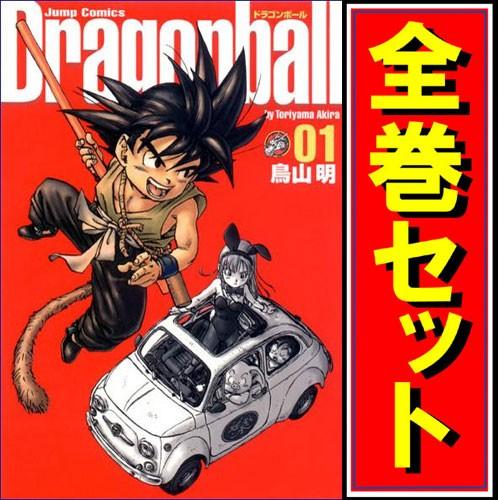 【中古】DRAGON BALL(ドラゴンボール) 完全版/漫...
