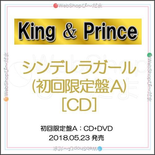 【中古】King & Prince/シンデレラガール(初回限...