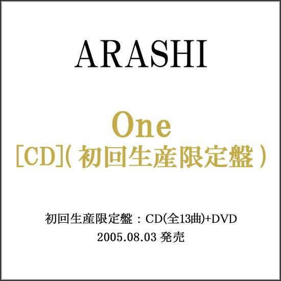 【中古】嵐/One(初回限定盤)/CD◆C【即納】