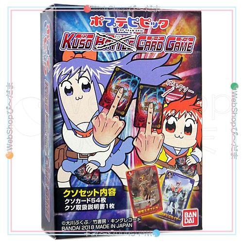 カードダス ポプテピピック クソカードゲーム◆新...