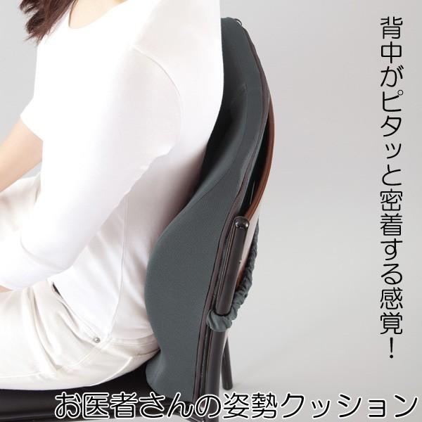 お医者さんの 姿勢クッション 【アルファックス】...