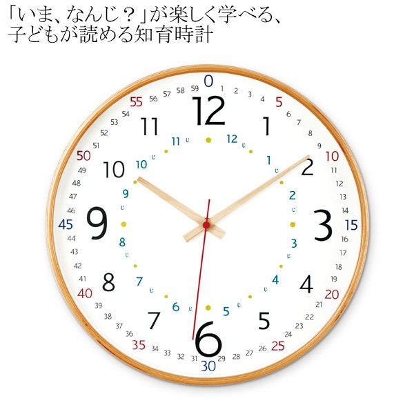 掛け時計 子供が読める 知育時計 KNB88068 シンプ...