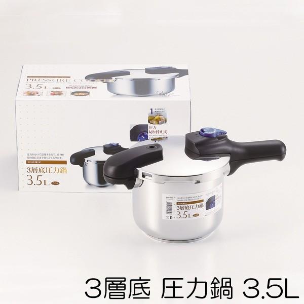 パール金属 圧力鍋 3.5L 圧力なべ H-5040 3層底 ...