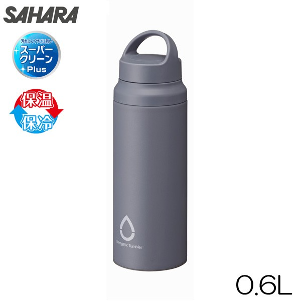 スポーツボトル 600ml シャドーグレー 【SAHARA】...