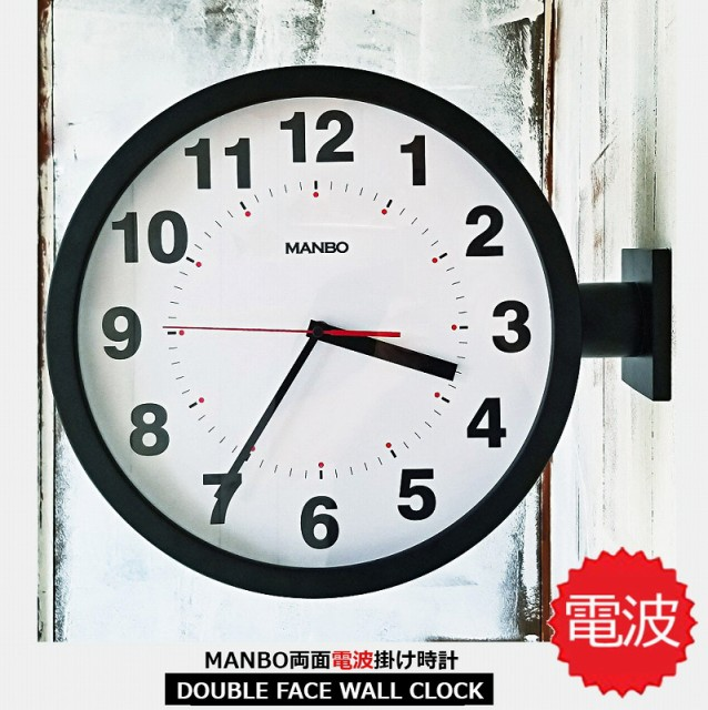 【電波式】両面電波掛け時計 自在設置タイプ 壁掛...