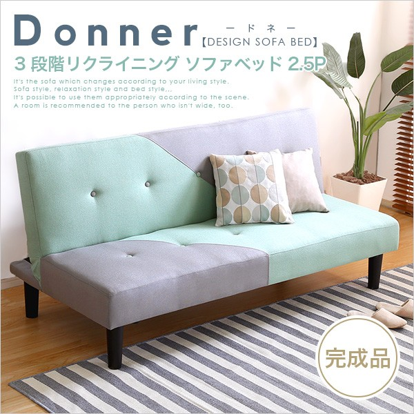 IV 素敵な2.5人掛けデザインソファーベッド 3段階...